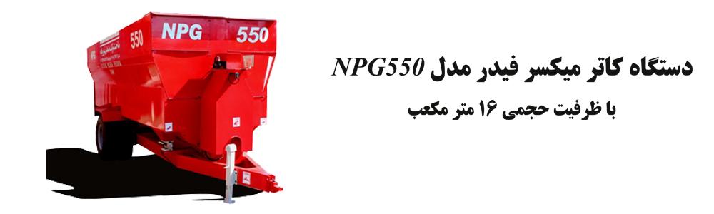 NPG550