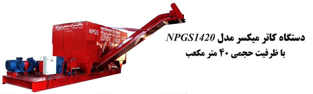 NPGs1420