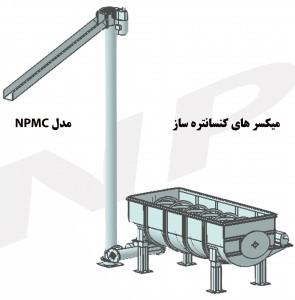 ساخت شرکت صنعتی نیرو پایه